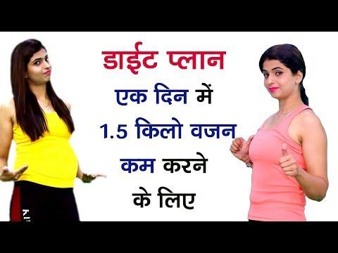 Diet Plan To Lose Weight Fast / 1 सप्ताह में 10 किलो वजन घटने का जबरदस्त डाइट प्लान !!!