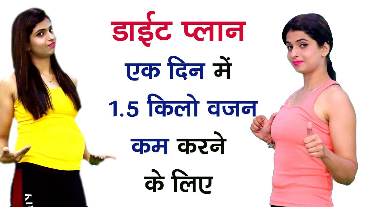 one day diet plan for weight loss in hindi