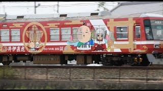 遠州鉄道に浜松ゆかりのおんな城主直虎ラッピング列車が登場! 田園を走...