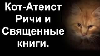 Кот-Атеист Ричард и Священные книги. (11.02.19)...