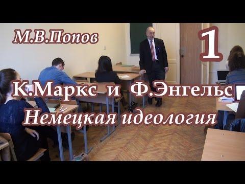 """1.""""К.Маркс и Ф.Энгельс. Немецкая идеология"""" М.В.Попов"""