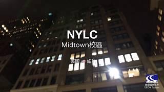 【NYLC_Midtown校區 @New York】美國紐約遊學_DEOW Taiwan 迪耀國際教育 (2017.12參訪紀錄)