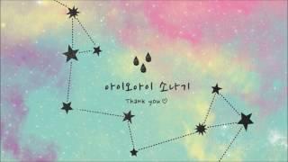 [✿ため息] ioi-소나기(downpour) [cover]
