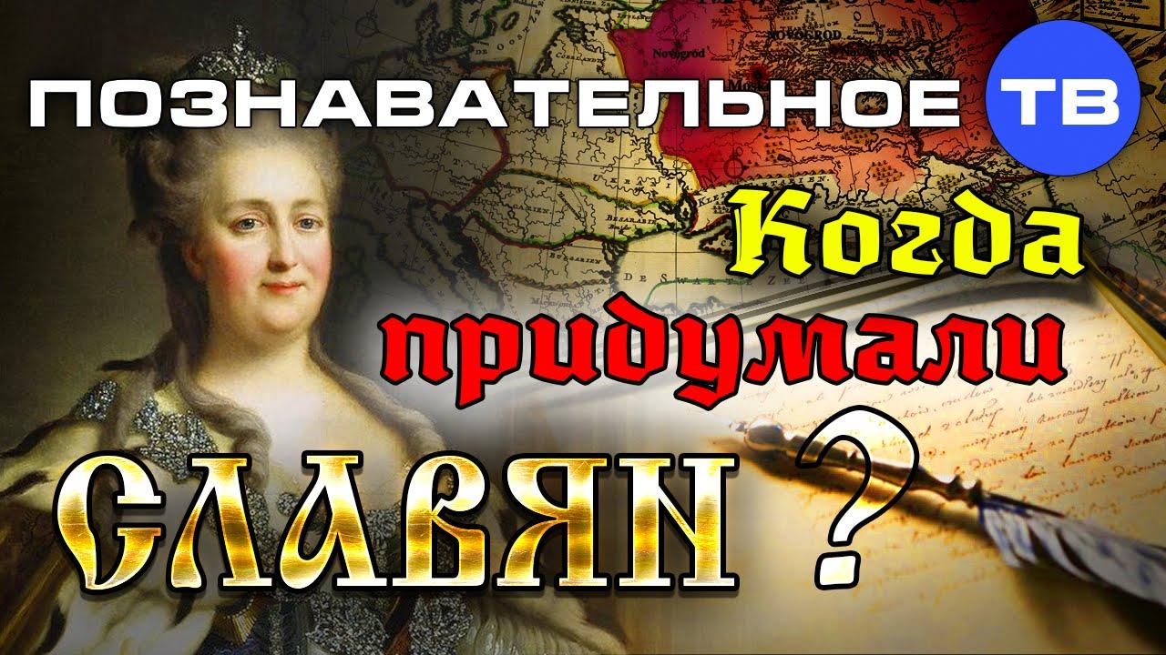 Картинки по запросу Неудобная история: Когда придумали славян? (Познавательное ТВ, Пламен Пасков)