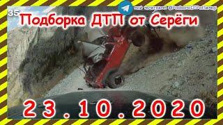 ДТП Подборка на видеорегистратор за 23 10 2020 Октябрь