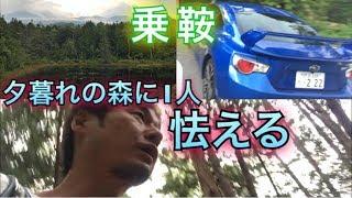 【BRZ旅】乗鞍 夕暮れの森で1人怯える。牛留池 信州 長野 旅 旅行 車中泊 ペット 犬 チワワ おでかけ 車 ドライブ
