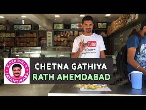 ચેતના ગાંઠિયા રથ અમદાવાદ    Chetna Gathiya Rath Ahmedabad   Street Food Ahmedabad   I m gujarat