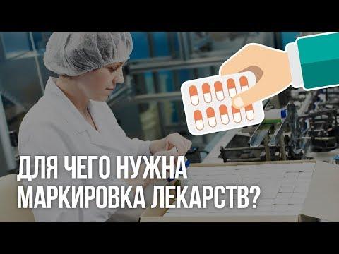 Маркировка лекарственных препаратов, ОРТАТ