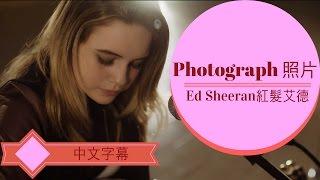 【電影:我就要你好好的插曲】《Photograph照片 - Ed Sheeran紅髮艾德 》(Boyce Avenue feat. Bea Miller acoustic cover翻唱) 中文字幕