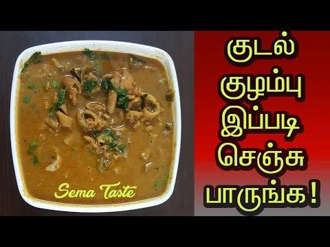 குடல் குழம்பு இப்படி செஞ்சு பாருங்க   Kudal Kulambu Tamil   Sunday Special