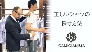 "~ LEO's ""How to"" Movie ~ 正しいシャツの採寸方法/CAMICIANISTA"