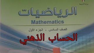 الحساب الذهني للصف السادس 2_4 الكويت