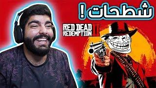 شطحات ريد ديد 2 ! - Red Dead Redemption 2