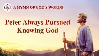 "2020 English Christian Song | ""Peter Always Pursued Knowing God"""