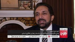 LEMAR NEWS 17 October 2018 /۱۳۹۷ د لمر خبرونه د تلې ۲۵ نیته