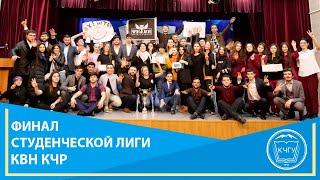 Финал студенческой Лиги КВН Карачаево Черкесской республики 2019