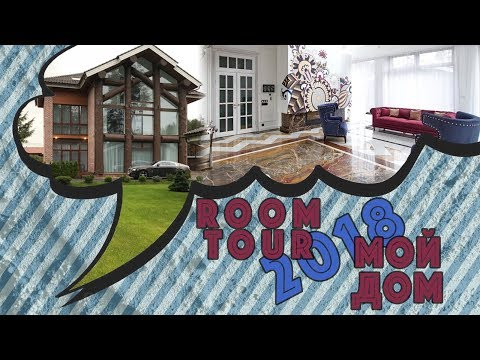 ROOM TOUR 2018 / МОЙ ДОМ / ГАРДЕРОБНАЯ / ДОМ Victoria Portfolio