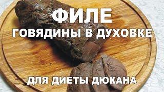 Рецепт для диеты. Превосходное говяжье филе в духовке. Диета Дюкана