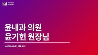 브이원메디   구리윤내과 윤기헌 원장님 후기 영상