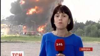 Пожар под Васильковом. Взрыв.