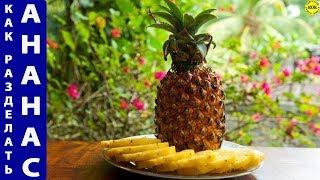 Как разделать ананас - все секреты