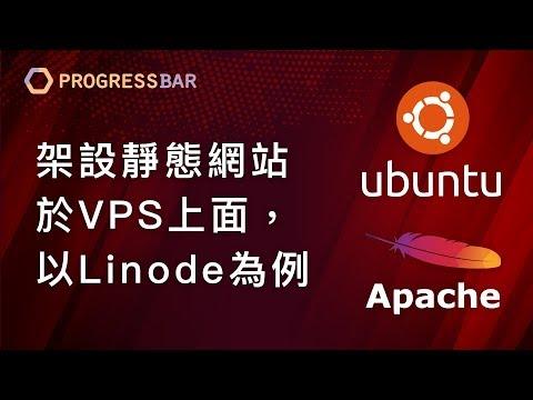 [Ubuntu][架站][教學] Apache設定#21. 架設靜態網站於VPS上面 ...