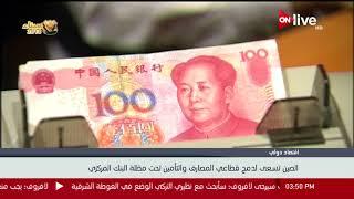 الصين تسعى لدمج قطاعي المصارف والتأمين تحت مظلة البنك المركزي