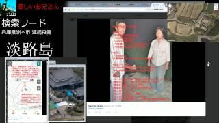 淡路島、兵庫県洲本市5人殺傷事件、平野達彦40歳を見ていく