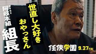 9.27公開「任侠学園」30秒予告編(噺家ver.)