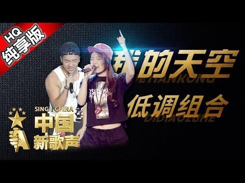 【单曲纯享版】低调组合《我的天空》 《中国新歌声》第5期 SING!CHINA EP.5 20160812 [浙江卫视官方超清1080P] 周杰伦战队