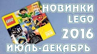 Новинки Лего на 2016 год - каталог LEGO на второе полугодие