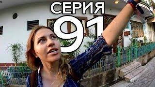 """ПО СЛЕДАМ """"ЖИЗНЬ ПИ"""" - ПОНДИЧЕРРИ // КРУГОСВЕТКА - СЕРИЯ 91"""