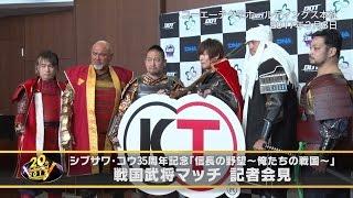 2017年3月8日 DDTプロレス記者会見 入矢麻衣 検索動画 22