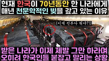"""현재 한국이 70년동안 한 나라에게 매년 천문학적인 빚을 갚고 있는 이유 """"받은 나라가 이제 제발 그만하라며 오히려 한국인들 붙잡고 말리는 상황"""""""
