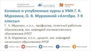 Базовые и углубленные курсы в УМК Г  К  Муравина, О  В  Муравиной  Алгебра  7-9 классы