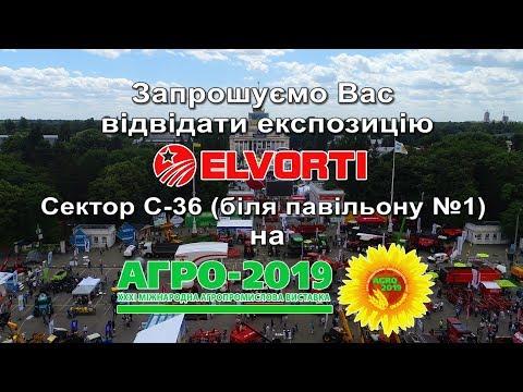 ELVORTI: Elvorti запрошує на АГРО-2019