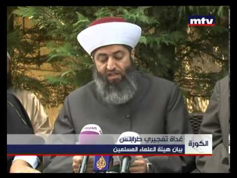 Press Conference - Muslim Scholars Committee in Northern Lebanon - 24-08-2013