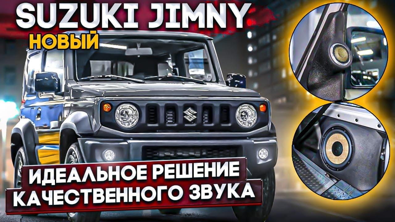 Новый SUZUKI JIMNY / Идеальное решение в деталях