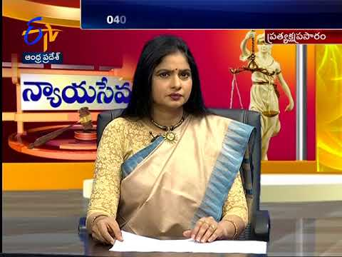Nyaya Seva | 20th January 2018 | Full Episode | ETV Andhra Pradesh