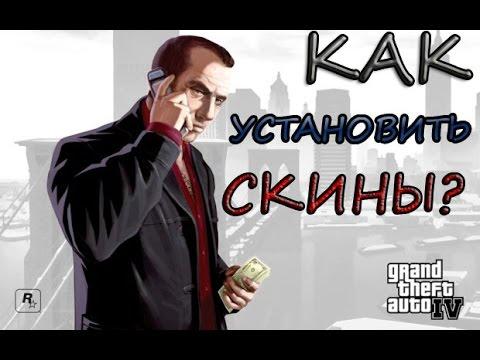 Grand Theft Auto IV Как изменить модель персонажа?(Скин)