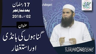 17th Ramadan 2018, After Salat al Fajar || Gunahon Ki Handi or Istighfar || 2018-06-02