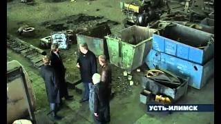 Завод Усть Илимск