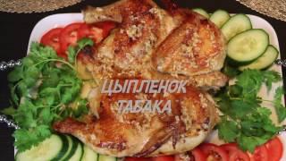 """Цыпленок """"Табака"""". Пальчики оближешь!!! Chiken Tabaka Recipe"""
