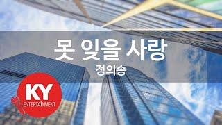 Download lagu 못 잊을 사랑 - 정의송 (KY.84309) [KY 금영노래방] / KY Karaoke