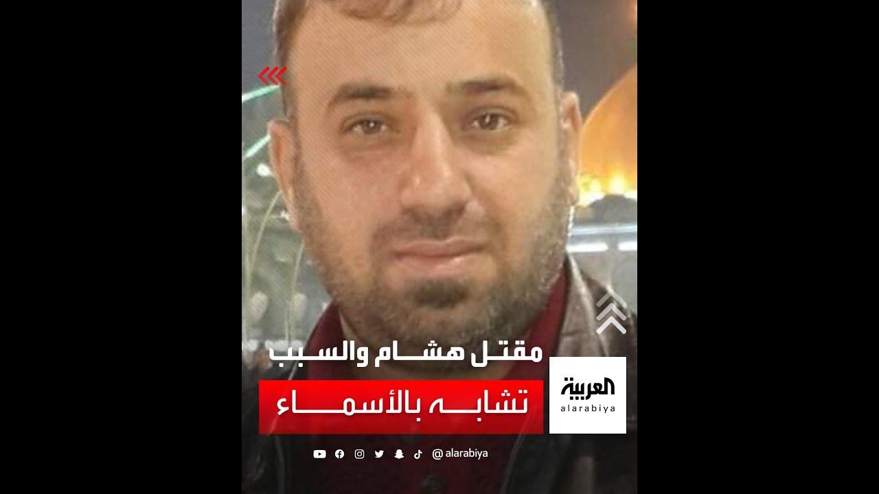 اعتقلوه وعذبوه ثم مات.. وفي النهاية -تشابه أسماء-.. قصة العراقي -هشام محمد-..  - نشر قبل 2 ساعة
