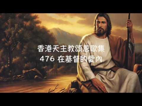 香港天主教頌恩歌集 476 在基督的愛內 - YouTube