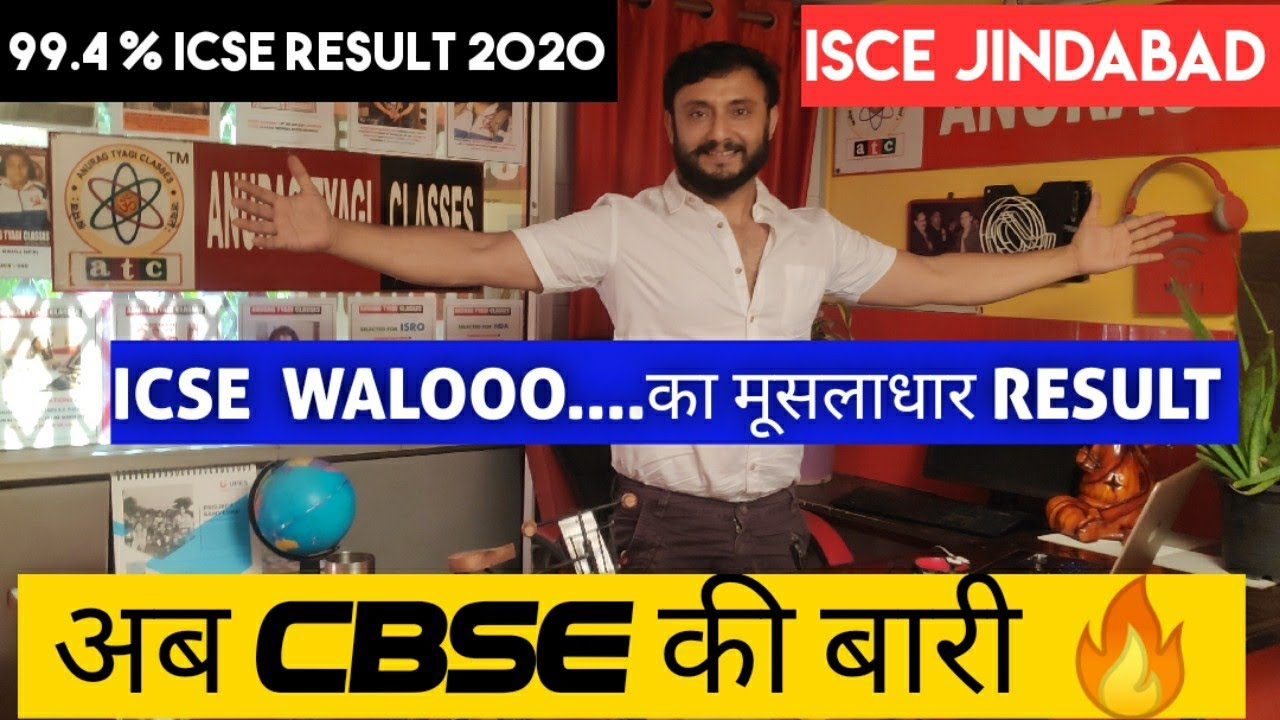 Isce Result 2020 , Cbse Result | Cbse board Latest Updates , इसदिन आएगा Result | AnuragTyagi Classes
