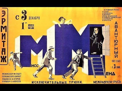 Мисс Менд. Первая серия 1926 / Miss Mend. Series 1