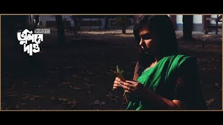 UNSPECIFIED- Bhuliye Dao (ভুলিয়ে দাও) [Official Music Video]