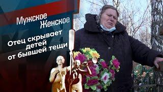 Пока смерть не разлучит... Мужское / Женское. Выпуск от 30.11.2020